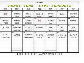 honky2.jpg